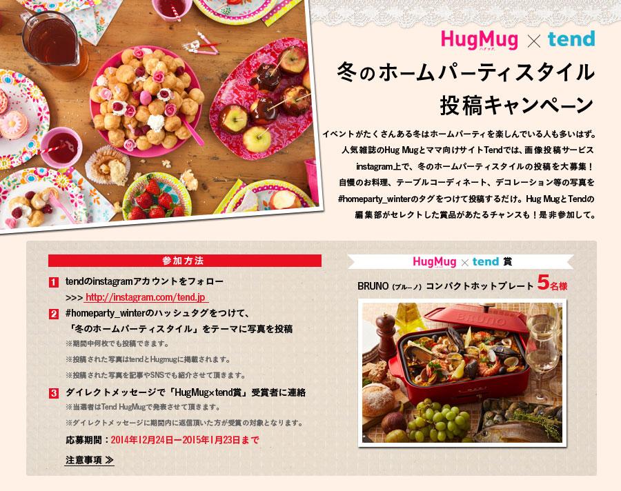 hugmug_header