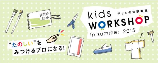 kids2015_4_550x220