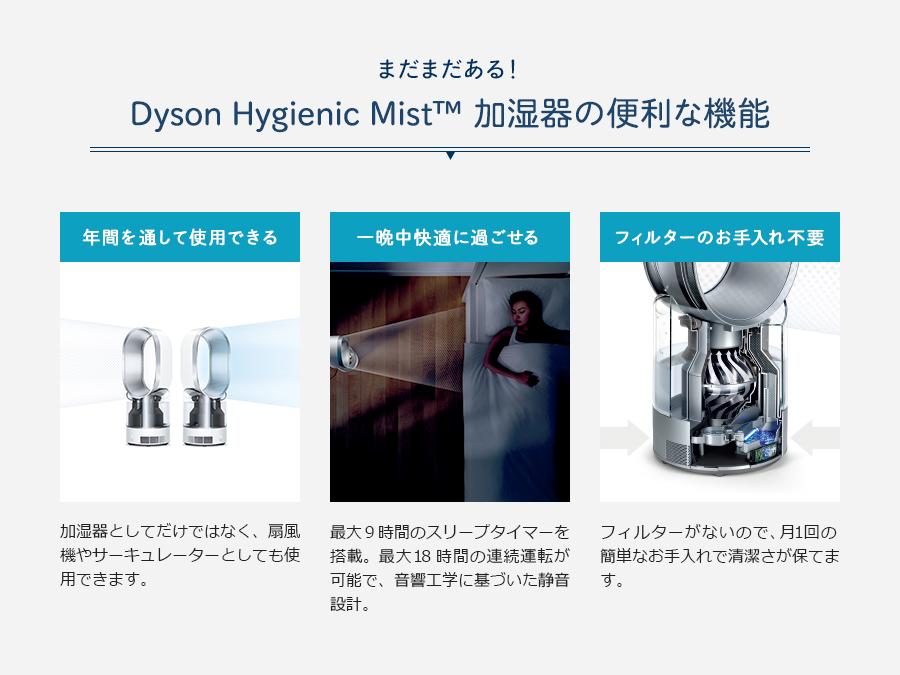 まだまだある!Dyson Hygienic Mist™ 加湿器の便利な機能