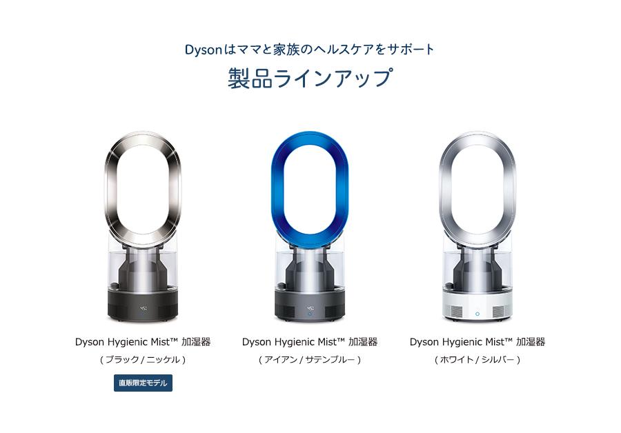 Dysonはママと家族のヘルスケアをサポート製品ラインアップ