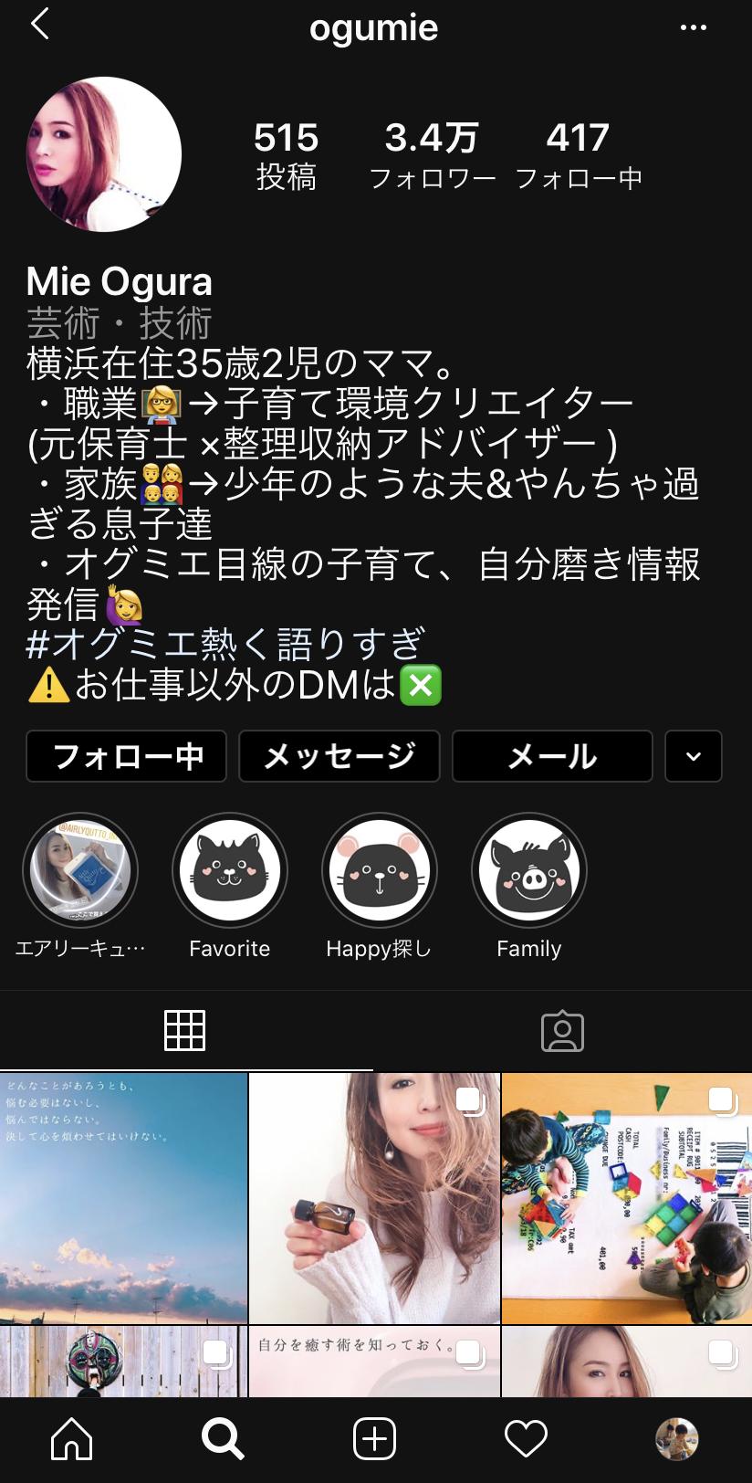 インフルエンサーMie Oguraさん